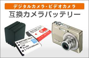 互換カメラバッテリー