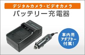 互換バッテリー充電器