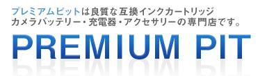 PREMIUMPITは良質な互換インクカートリッジ、カメラバッテリー・充電器・アクセサリーの専門店です。