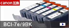 BCI-7e/9BK